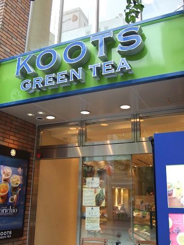 クーツグリーンティー(KOOTS GREEN TEA)