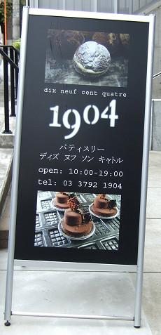 patisserie 1904 dix neuf cent quatre(パティスリー 1904 ディズ ヌフ ソン キャトル)
