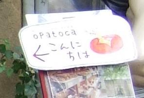 オパトカ -opatoca- 天然酵母パンとケーキのお店