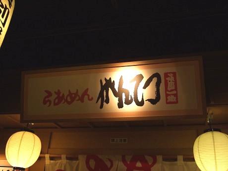 北海道ラーメン「がんてつ」