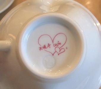 天現寺カフェ Tengenji Cafe