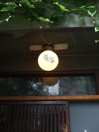 中目黒のカフェ 青家 中目黒1