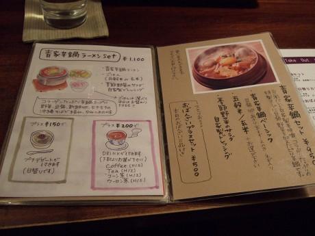 中目黒のカフェ 青家 中目黒8