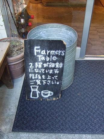 Farmer's Table ファーマーズテーブル