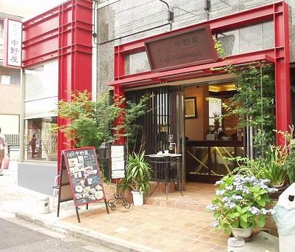 カフェ 中野屋 町田1_s