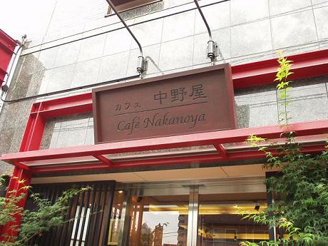 カフェ 中野屋 町田6