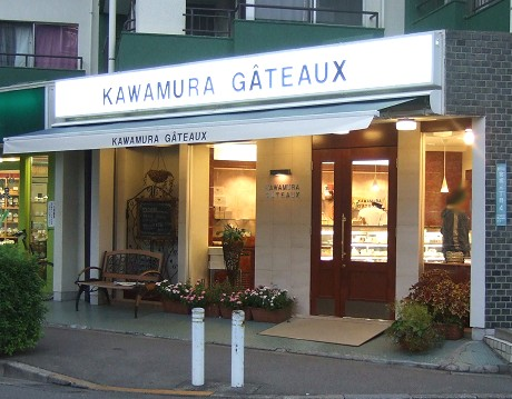 KAWAMURA GATEAUX 世田谷 経堂