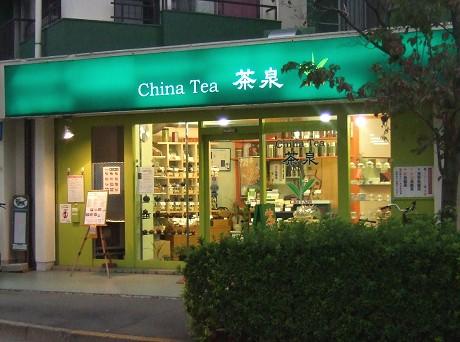 中国茶館、茶葉、茶器の専門店、チャイナティー茶泉 世田谷 経堂