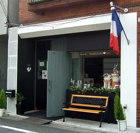 パティスリー カカオエット・パリ Patisserie Cacahouete Paris 中目黒3_s