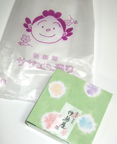 和菓子処 伊勢屋 世田谷 桜新町