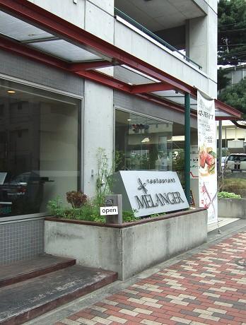 Restaurant MELANGER レストラン メランジェ 相模大野8_s
