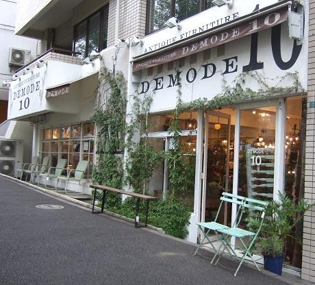 DEMODE10 駒場 神泉1_s