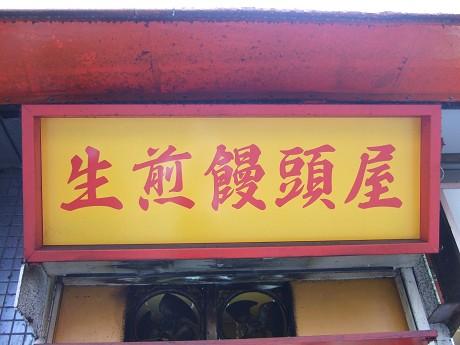 小陽生煎饅頭屋(ショウヨウセンチンマンジュウヤ) 町田1_s