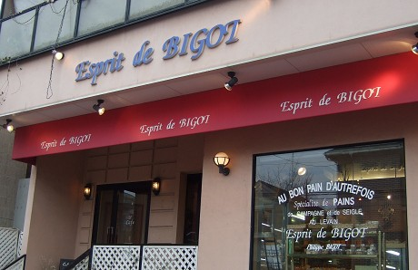 Esprit de Bigot エスプリ・ド・ビゴ 自由が丘・田園調布22_s