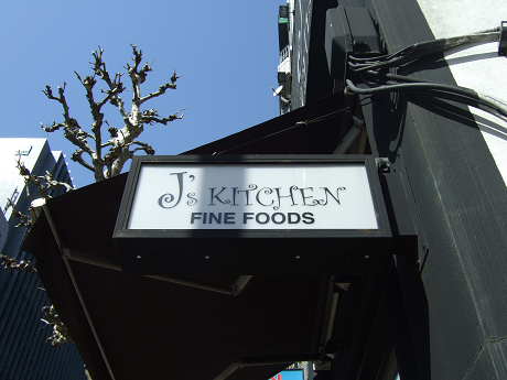 J's KITCHEN マクロビオティック レストラン/ビーガンレストラン 広尾k1_2