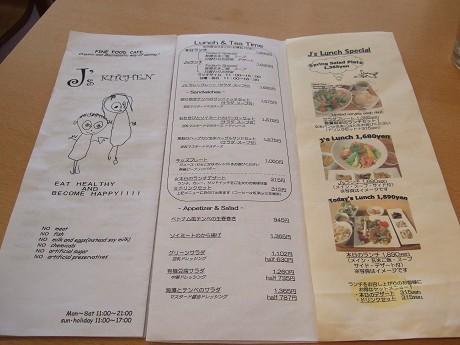 J's KITCHEN マクロビオティック レストラン/ビーガンレストラン 広尾k1_3