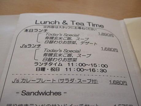J's KITCHEN マクロビオティック レストラン/ビーガンレストラン 広尾k1_4