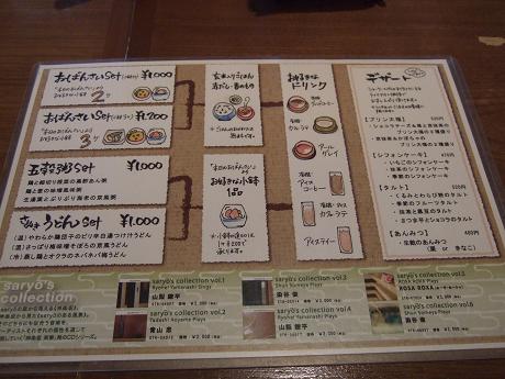 神楽坂 茶寮(Saryo)_3