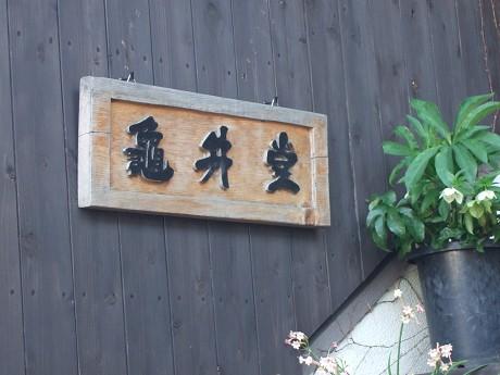 神楽坂 龜井堂 神楽坂_1