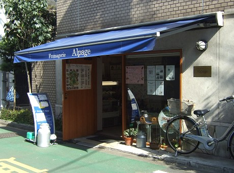 チーズ専門店アルパージュ Alpage 神楽坂