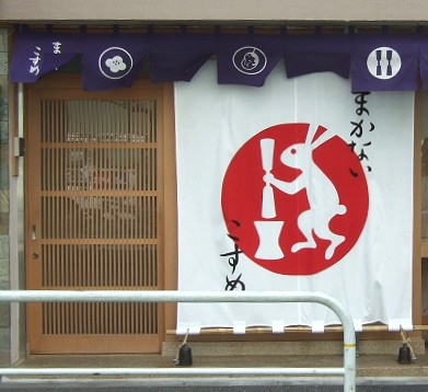 まかないこすめ 金沢生まれ、神楽坂育ちのご当地コスメ 神楽坂
