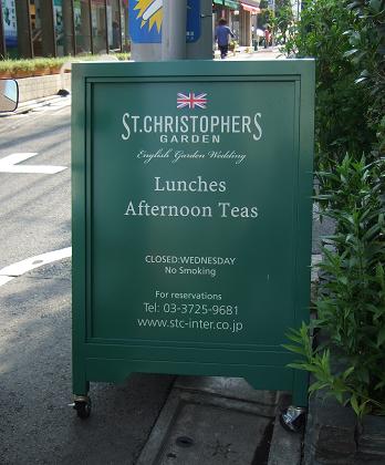 St. Christophers Garden セントクリストファーガーデン Tea Room ティールーム 自由が丘