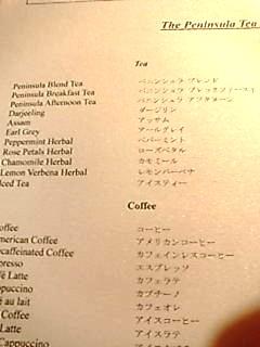 ザ・ペニンシュラ東京 ザ・ロビー アフタヌーンティー 有楽町6