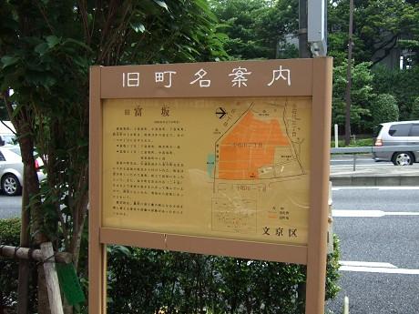 播磨坂さくら並木と旧富坂・旧竹早町 文京区