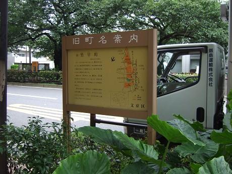 播磨坂さくら並木と旧富坂・旧竹早町 文京区_4