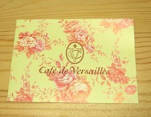 Cafe de Versailles カフェ・ド・ヴェルサイユ 中目黒