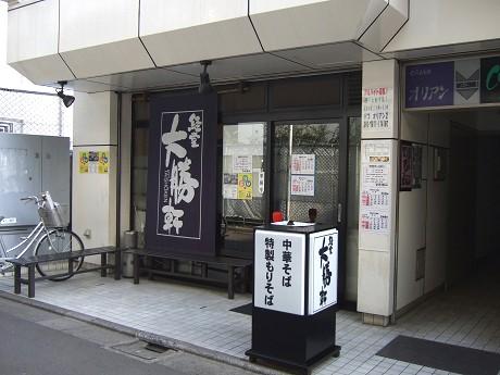 経堂大勝軒 世田谷 経堂
