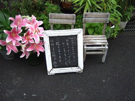 Kagurazaka ManjuCafe Mugimaru2 牛込神楽坂・神楽坂・飯田橋_1