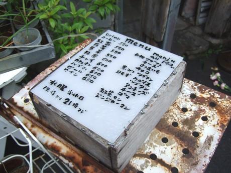 Kagurazaka ManjuCafe Mugimaru2 牛込神楽坂・神楽坂・飯田橋_2