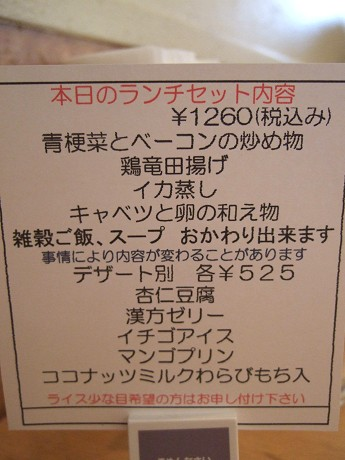 吉田風中国家庭料理 jeeten ジーテン 代々木上原