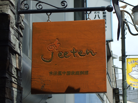 吉田風中国家庭料理 jeeten ジーテン 代々木上原_3