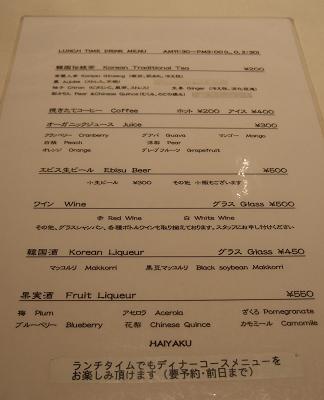 韓国薬膳 はいやく HAIYAKU 東銀座・銀座・銀座一丁目・有楽町_8