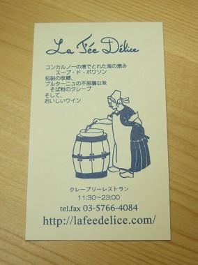 ガレットレストラン La Fee Delice ラ・フェ・デリース 神宮前 明治神宮前・原宿・表参道