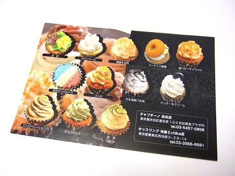 Cappuccino チャプチーノ 代々木上原・渋谷