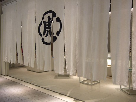 虎屋菓寮 東京ミッドタウン Tokyo Midtown 港区赤坂 六本木・乃木坂