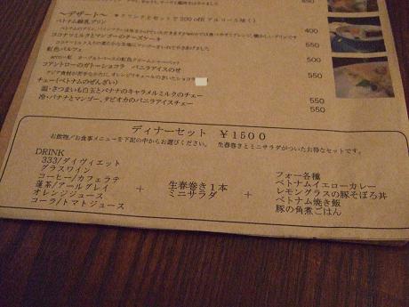 cafe viet arco カフェ ヴィエット アルコ 世田谷 下北沢_1