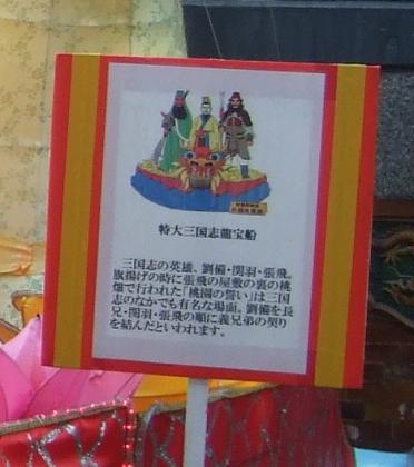 横浜中華街 関帝廟_1