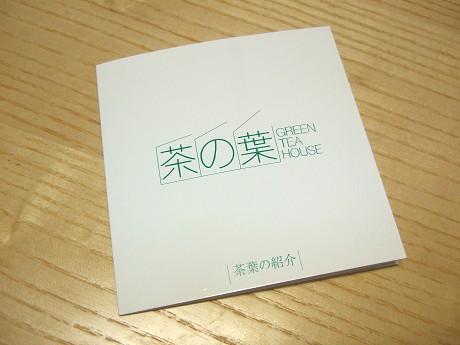 茶の葉 3 銀座