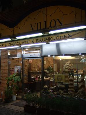 創作菓子の店 洋菓子 ヴィヨン VILLON 3 世田谷 桜新町・弦巻 桜新町