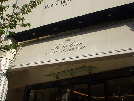 MARINA DE BOURBON マリナ・ド・ブルボン 白金台・世田谷 桜新町・吉祥寺