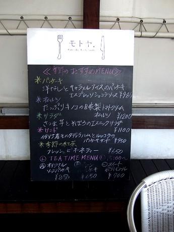 モトヤ.パンケーキリストランテ Motoya.Pancake Ristorante 横浜 元町・中華街_4