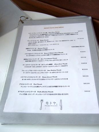モトヤ.パンケーキリストランテ Motoya.Pancake Ristorante 横浜 元町・中華街_5