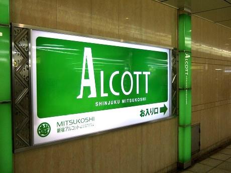 Shinjuku Mitsukoshi Alcott 新宿三越アルコット
