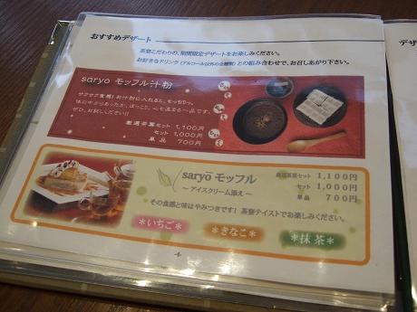 神楽坂 茶寮(Saryo) 牛込神楽坂・神楽坂・飯田橋/渋谷・水道橋