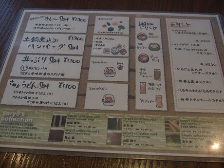 神楽坂 茶寮(Saryo) 牛込神楽坂・神楽坂・飯田橋/渋谷・水道橋_1