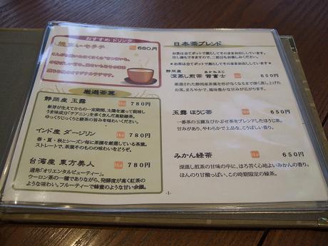 神楽坂 茶寮(Saryo) 牛込神楽坂・神楽坂・飯田橋/渋谷・水道橋_7